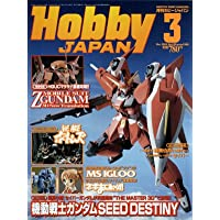 Hobby JAPAN (ホビージャパン) 2005年 03月号