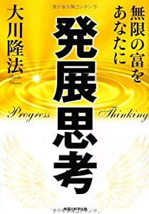 発展思考 (OR books)