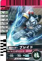 仮面ライダーバトル ガンバライド ブレイド 【レア】 No.4-036