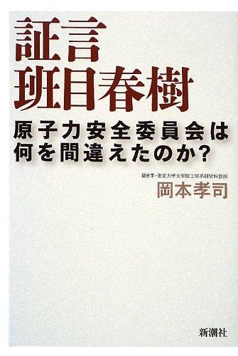 証言 班目春樹―原子力安全委員会は何を間違えたのか?の詳細を見る