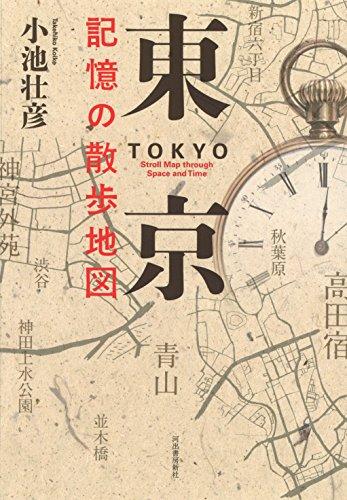 東京 記憶の散歩地図の詳細を見る
