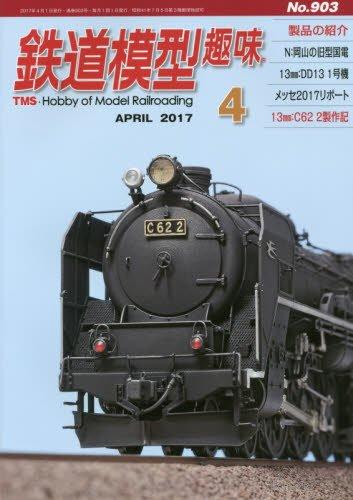 鉄道模型趣味 2017年 04 月号 [雑誌]