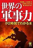 世界の軍事力が2時間でわかる本 「軍事費」と「兵員数」の上位国を、あなたは軽く言えますか? (KAWADE夢文庫)
