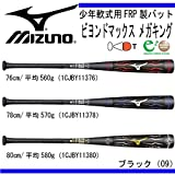 MIZUNO(ミズノ) 少年軟式用バット ビヨンドマックスメガキング 1CJBY113 トップバランス (1CJBY11380(80cm/平均580g))
