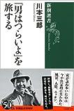 「「男はつらいよ」を旅する (新潮選書)」販売ページヘ