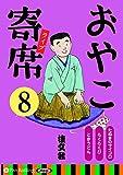 おやこ寄席ライブ 8 (<CD>)