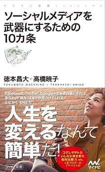 [徳本昌大, 高橋暁子]のソーシャルメディアを武器にするための10カ条 (マイナビ新書)