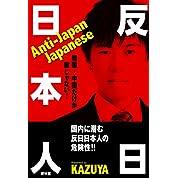 反日日本人