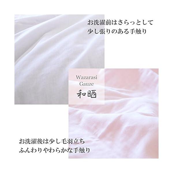 日本製 掛け布団カバー 綿100% 和晒し ...の紹介画像10
