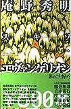 庵野秀明 スキゾ・エヴァンゲリオン (\800本 (9))
