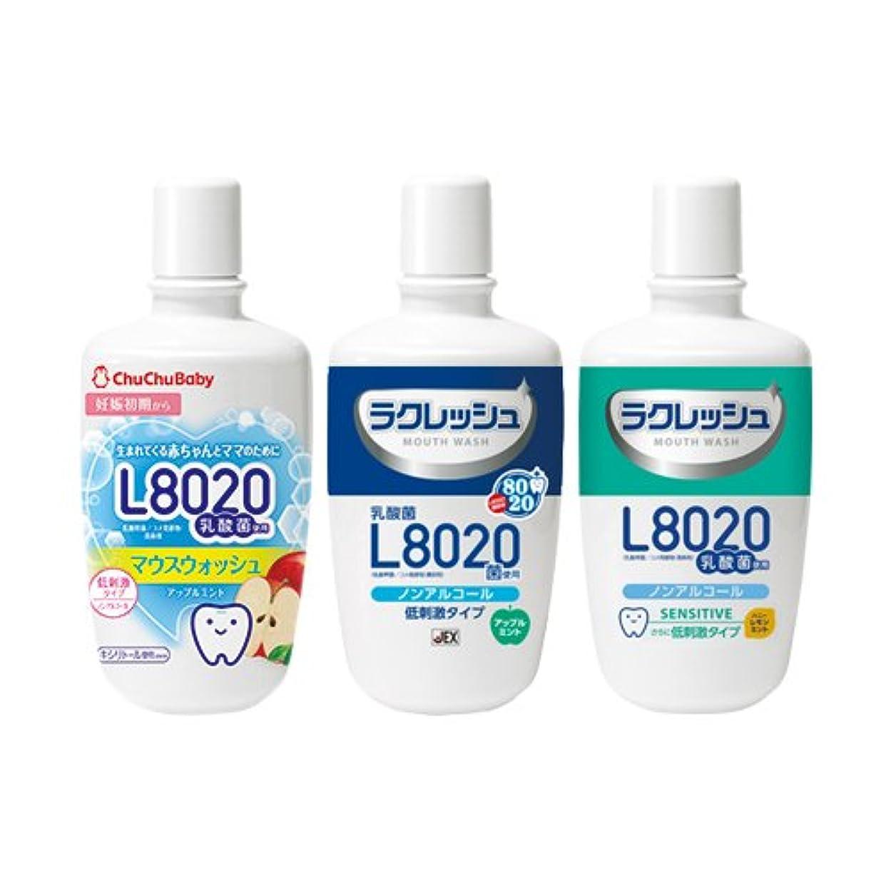 レイアウト蒸気酸化物L8020乳酸菌入マウスウォッシュ 300ml 3種 × 各1本セット(ラクレッシュ/チュチュベビー/センシティブタイプ)
