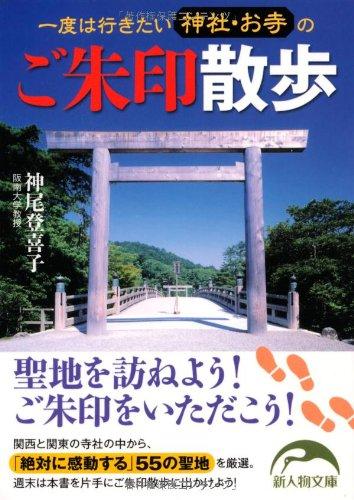一度は行きたい神社・お寺のご朱印散歩 (新人物文庫 か 7-1)の詳細を見る