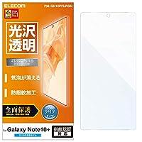 エレコム Galaxy Note 10+ フィルム 全面保護 [つやのある高光沢タイプ] 高光沢 PM-GN10PFLRGN