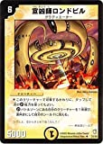 デュエルマスターズ/DM-07/21/U/宣凶師ロンドビル