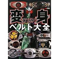 仮面ライダー変身ベルト大全 (DENGEKI HOBBY BOOKS)