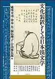 文化装置としての日本漢文学 (アジア遊学229)