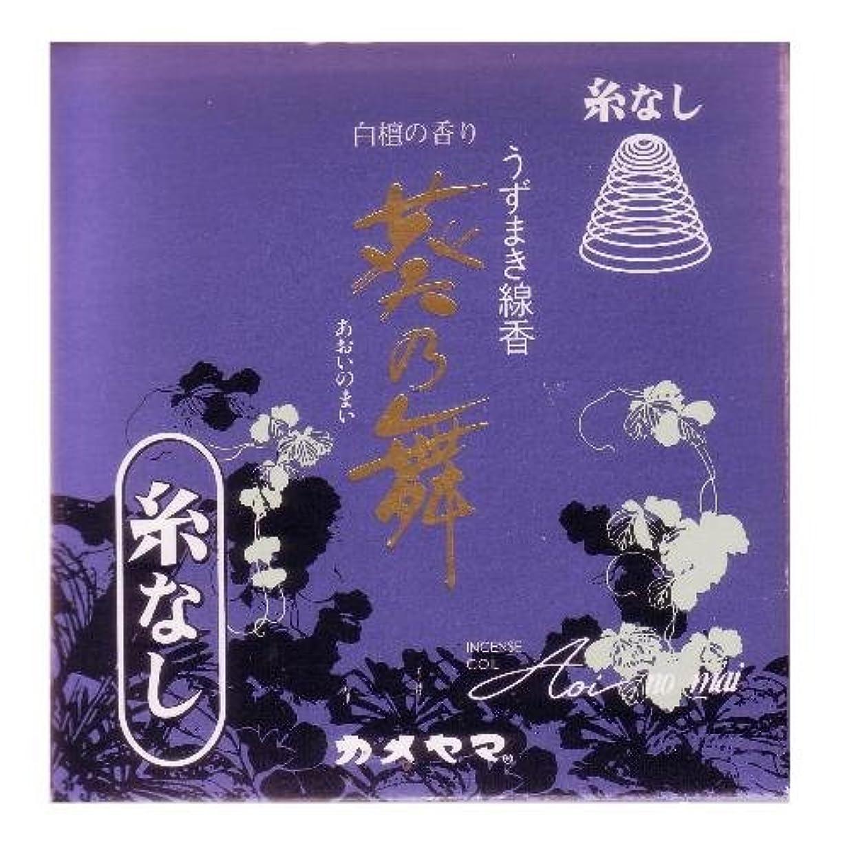 傾く切手最も遠い葵乃舞 白檀 うずまき つり糸なし 14巻入