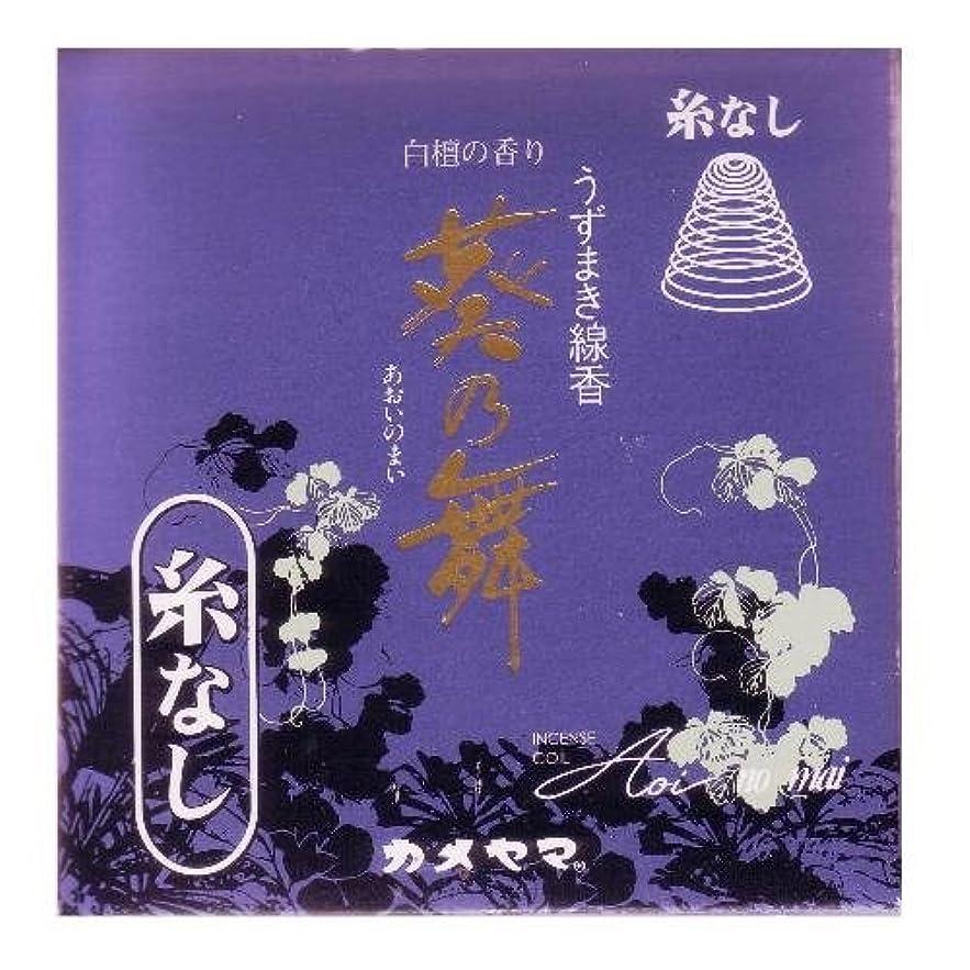 ハンディキャップインフレーション砂漠葵乃舞 白檀 うずまき つり糸なし 14巻入