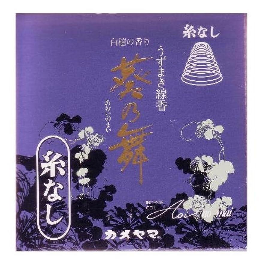 盆地気球散歩葵乃舞 白檀 うずまき つり糸なし 14巻入