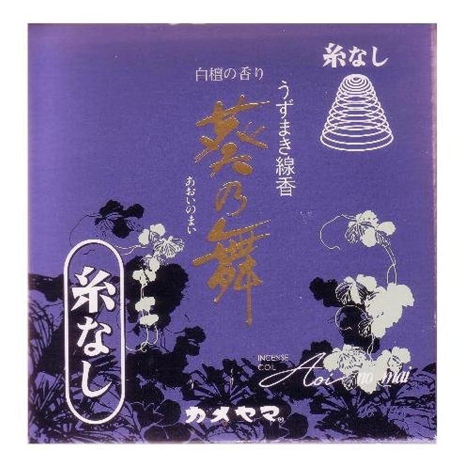 卵レギュラーライド葵乃舞 白檀 うずまき つり糸なし 14巻入