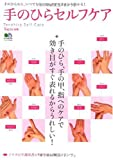 手のひらセルフケア (エイムック 1893 Yogini別冊)