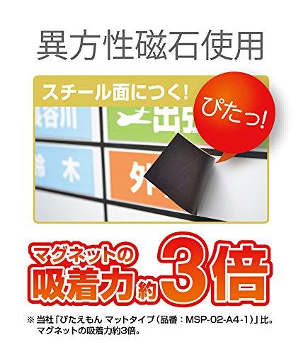MagX(マグエックス)『ぴたえもん強力A4(MSPZ-03-A4)』