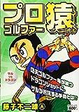 プロゴルファー猿 サルVSドラゴン (SPコミックス LEED CAFE COMICS)