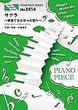 ピアノピース1414 サクラ~卒業できなかった君へ~ by 半崎美子(ピアノソロ・ピアノ&ヴォーカル)~アルバム『うた弁』収録曲