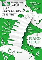 ピアノピースPP1414 サクラ~卒業できなかった君へ~ / 半崎美子 (ピアノソロ・ピアノ&ヴォーカル)~アルバム『うた弁』収録曲 (PIANO PIECE SERIES)