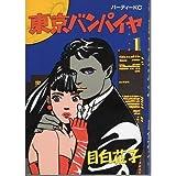 東京バンパイヤ / 目白 花子 のシリーズ情報を見る