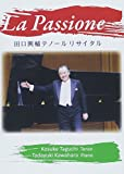 田口興輔テノール・リサイタル ~情熱~ [DVD]