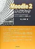 Moodle 2ガイドブック―オープンソースソフトウェアでオンライン教育サイトを構築しよう