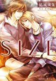 SIZE (プラチナ文庫)