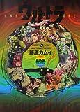 ウルトラQ彩色版 / 藤原カムイ STUDIO 2B のシリーズ情報を見る