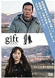 gift ギフト [レンタル落ち]