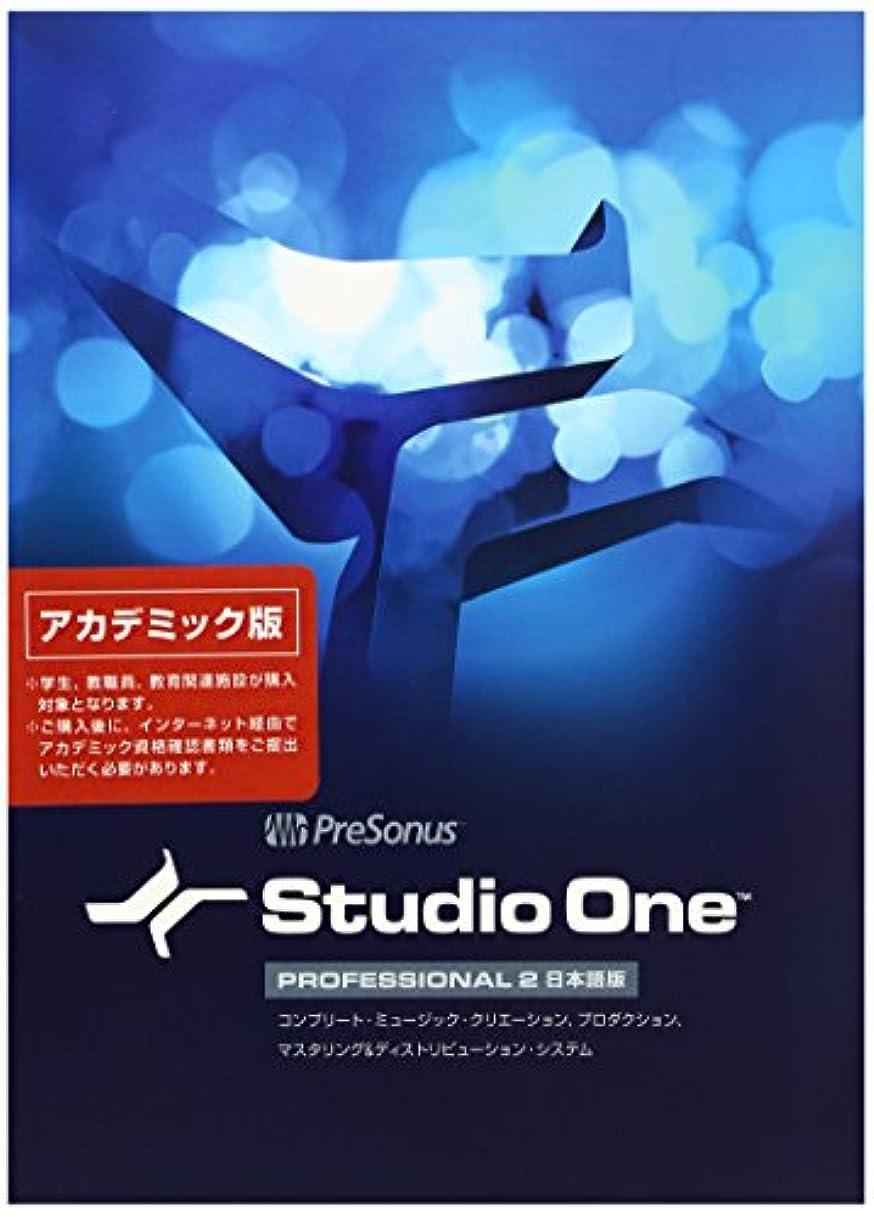 極小ロッド欺くPreSonus プリソーナス 音楽制作ソフト Studio One Professional 2 アカデミック版