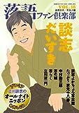 落語ファン倶楽部 Vol.16 (CD付)