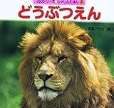 どうぶつえん (350シリーズ―しゃしんえほん)