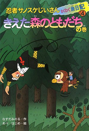 忍者サノスケじいさんわくわく旅日記〈4〉きえた森のともだちの巻の詳細を見る