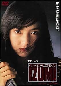 少女コマンドー IZUMI [DVD]