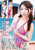 競泳アイドルヌレヌレボディライン2 [DVD]