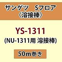サンゲツ Sフロア 長尺シート用 溶接棒 (NU-1311 用 溶接棒) 品番: YS-1311 【50m巻】