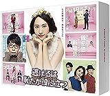 【メーカー特典あり】逃げるは恥だが役に立つ DVD-BOX (DVD6枚組 TVドラマ)