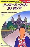 D22 地球の歩き方 アンコールワットとカンボジア 2008~2009 画像