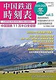 中国鉄道時刻表 2019-20 冬 vol.5