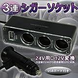 24V電源を12V電源へ変換!3連シガー電源DCDC/デコデコ★USB [並行輸入品]