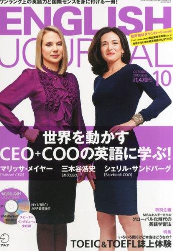 CD・別冊付録付 ENGLISH JOURNAL (イングリッシュジャーナル) 2013年 10月号の詳細を見る
