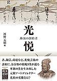 光悦── 琳派の創始者 画像