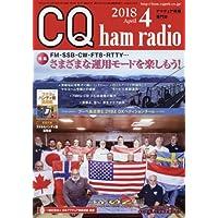 CQ ham radio 2018年 04 月号