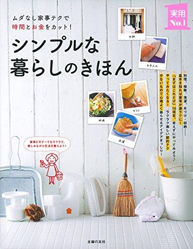 シンプルな暮らしのきほん (主婦の友実用No.1シリーズ)の詳細を見る